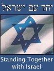 Вместе с Израилем